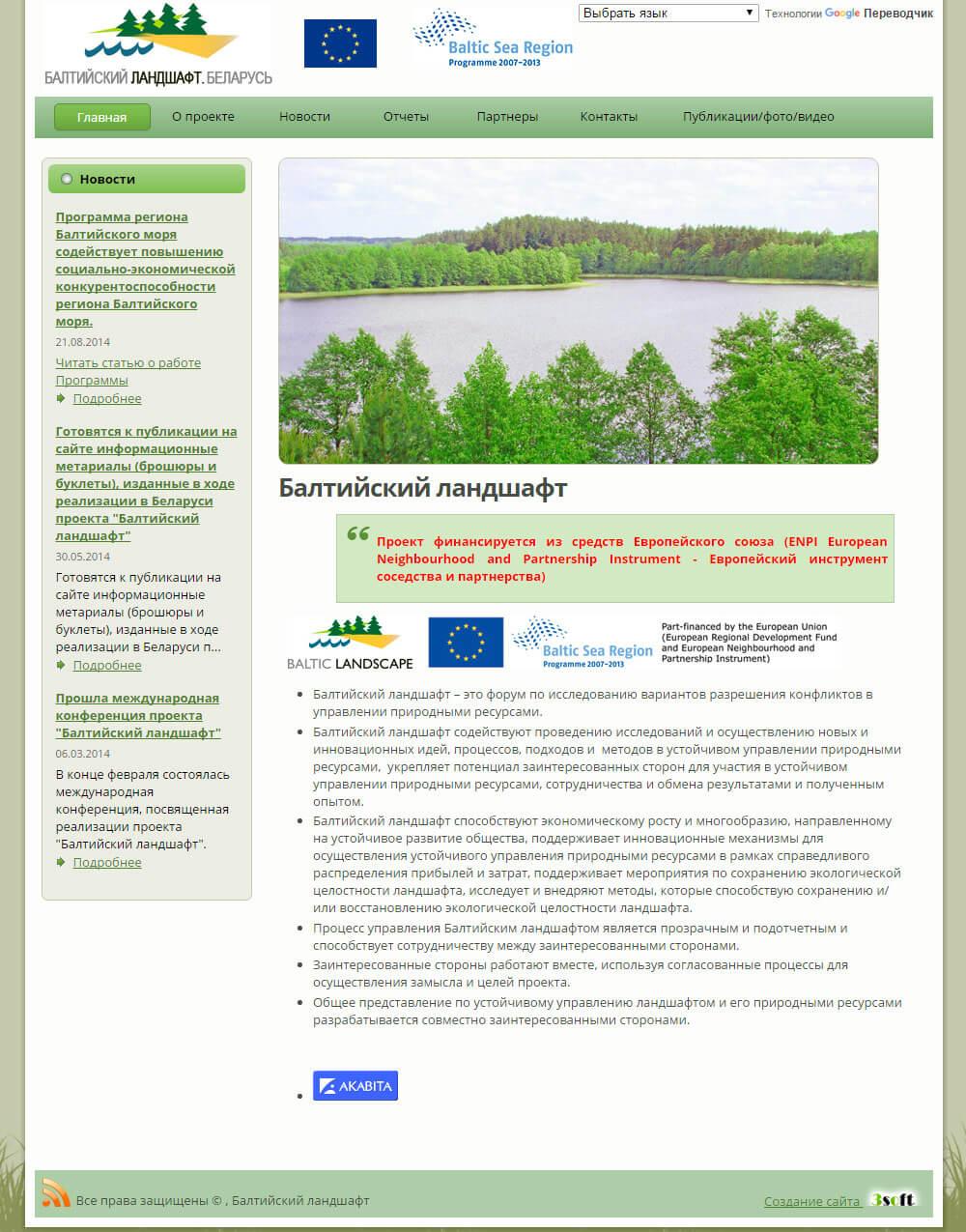 Сайт проекта «Балтийский ландшафт. Беларусь». Главная страница