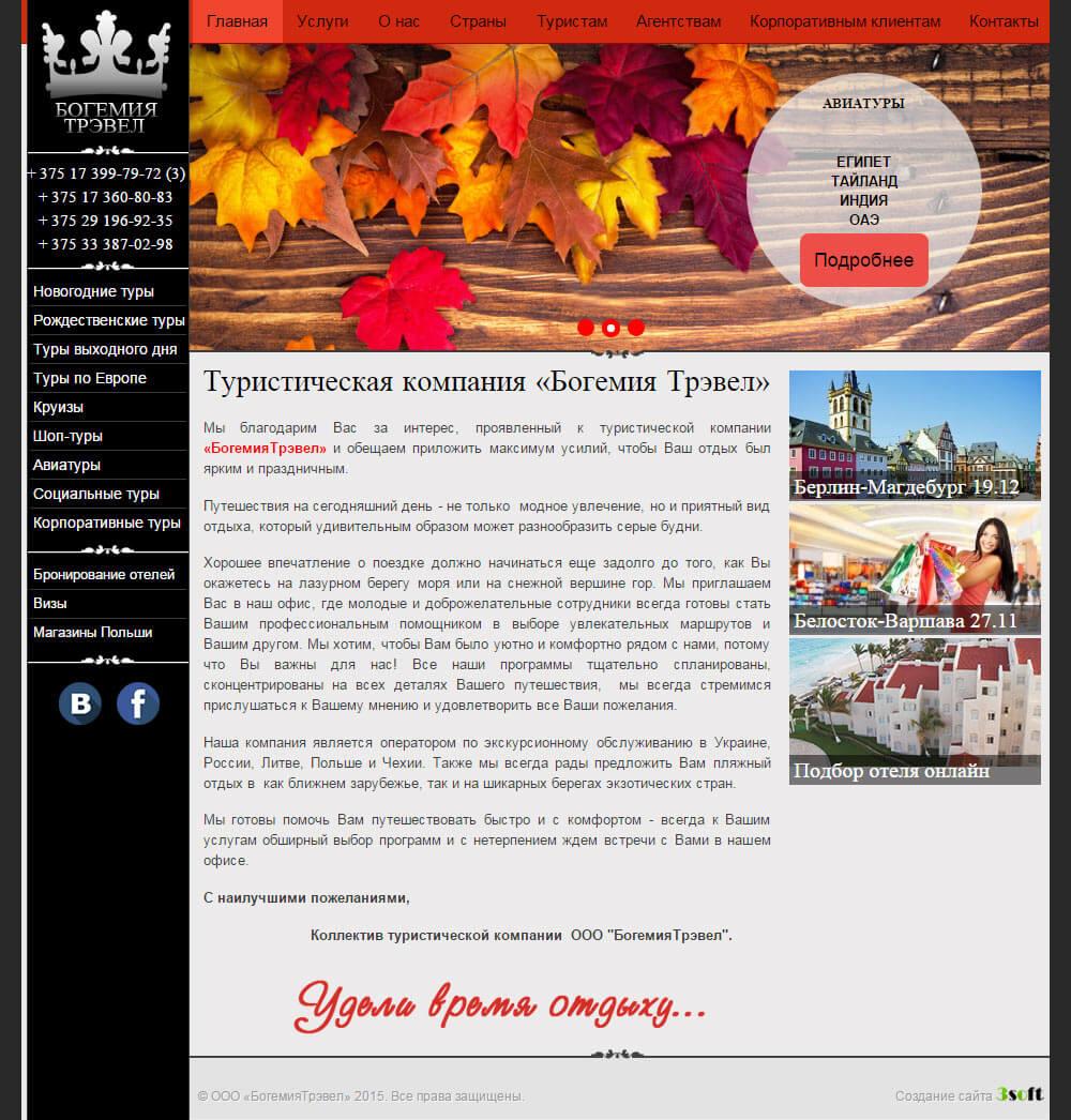 Сайт туристической компании «БогемияТрэвел». Главная страница.