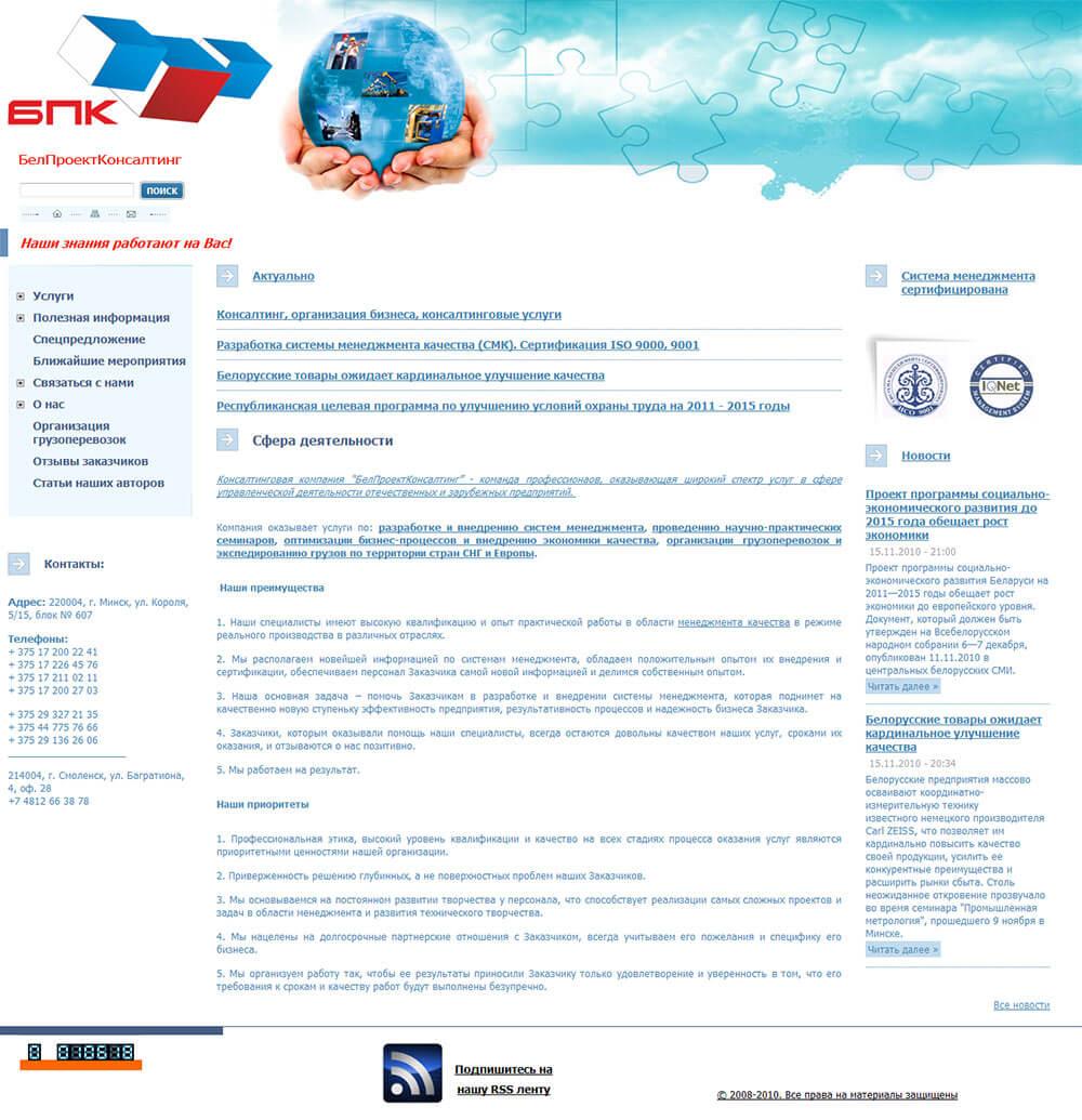 Реструктурирование сайта компании ООО «БелПроектКонсалтинг»