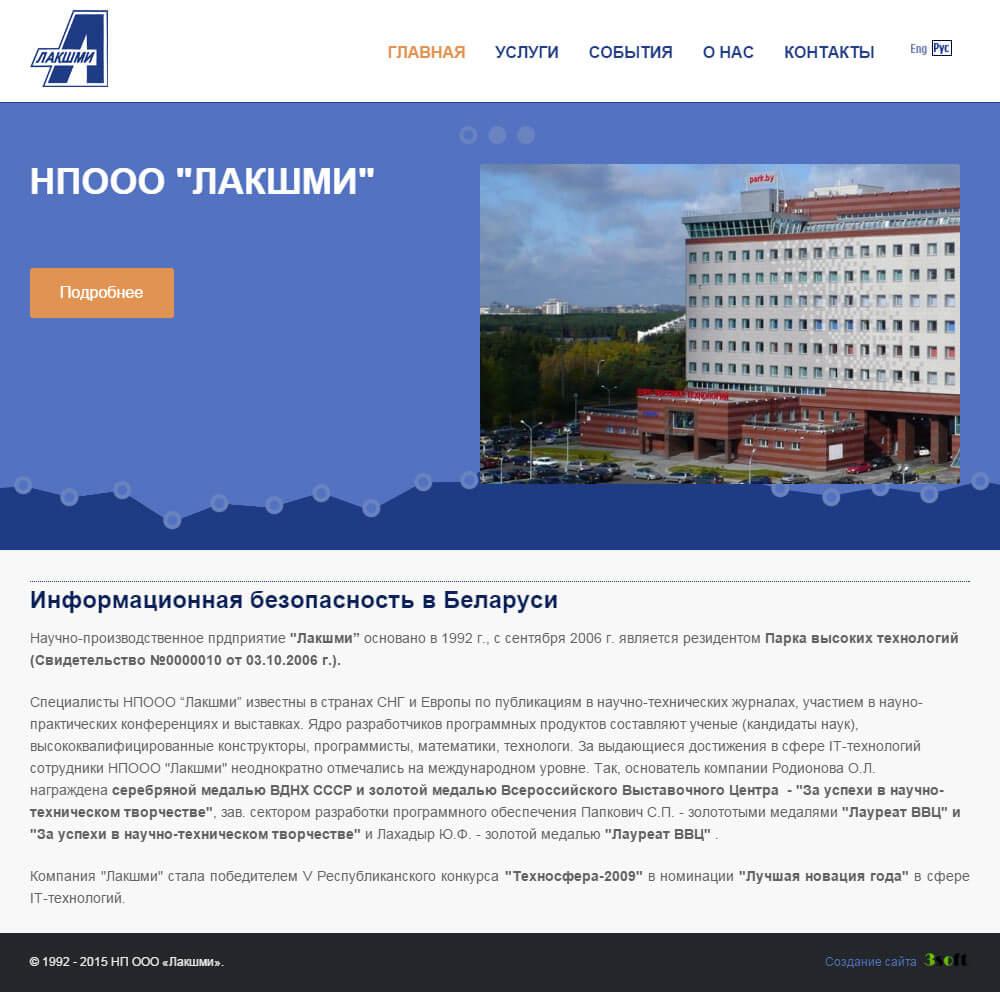 Создание сайта компании «Лакшми» по информационной безопасности