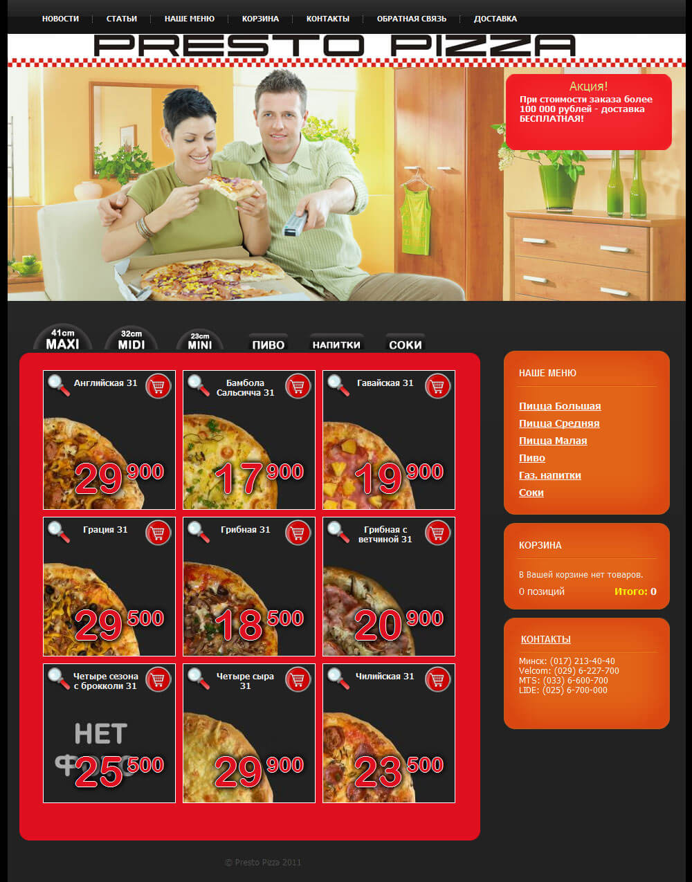 Интернет-магазин «PRESTO PIZZA». Главная страница.