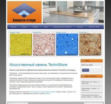 Сайт ЧТУП «Аммати-стоун». Первая версия