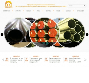 Сайт ООО «Аваби». Главная страница