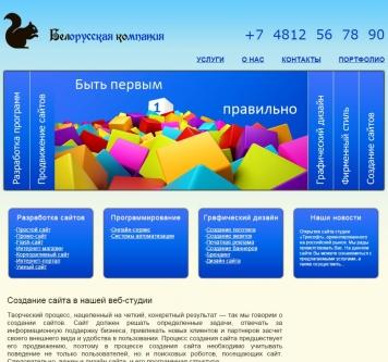 Главная страница bel-ko.ru