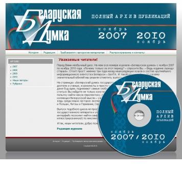 Архив журнала «Беларуская Думка» 2007-2010.