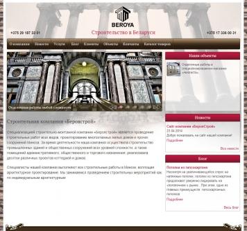 Сайт ООО «Бероястрой». Главная страница.