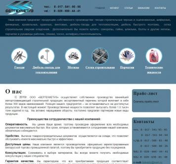 Сайт компании «БелТехМетиз». Главная страница