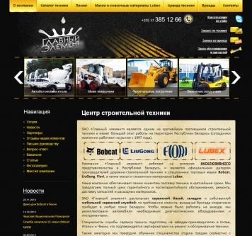 Редизайн сайта компании «Главный элемент». Главная страница