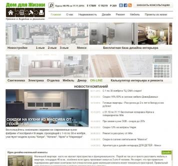 Концептуальный редизайн сайта «Дом для жизни».