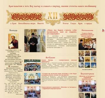 Сайт «Храма-памятника в честь Всех Святых». Главная страница