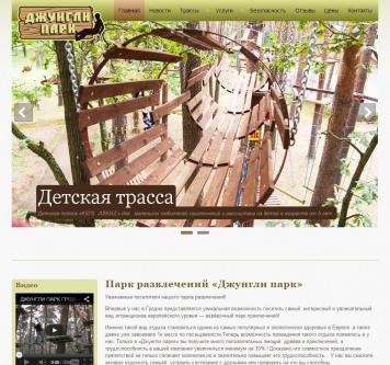 Сайт гродненского «Джунгли парка». Главная страница