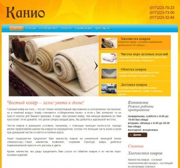 Сайт химчистки «Канио». Главная страница.