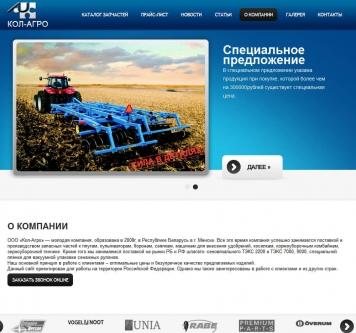 Сайт ООО «Кол-агро». Главная страница.