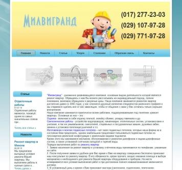 Главная страница сайта ЧТСУП «Милвигранд»