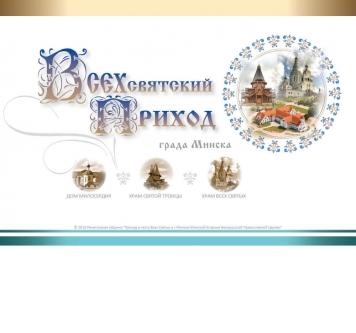 Минский приход в честь Всех Святых. Главная страница