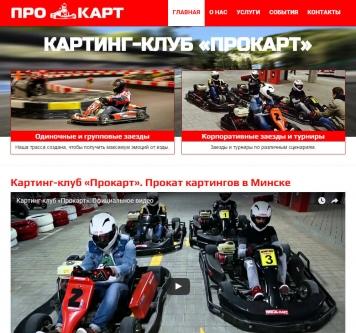 Официальный сайт картинг-клуба «Прокарт»