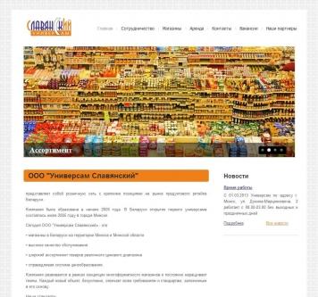 Сайт сети магазинов «Универсам Славянский». Главная страница.