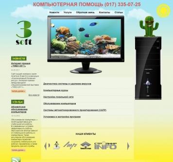 «Компьютерная помощь». Дизайн сайта