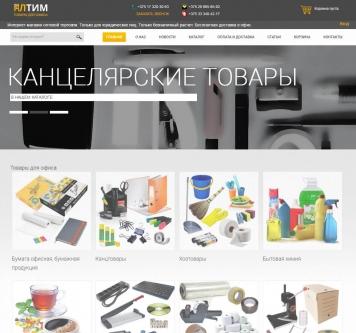 Разработка адаптивного интернет-магазина на базе системы управления
