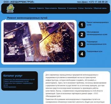 «Желдорремстрой» 2.0. Главная страница