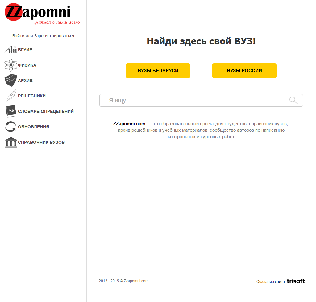 Разработка сайта zzapomni.com