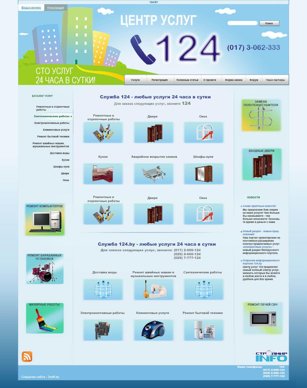 Сайт службы «124». Главная страница.