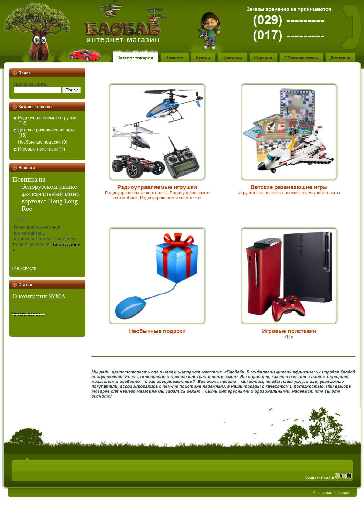 Интернет-магазин «Баобаб». Главная страница