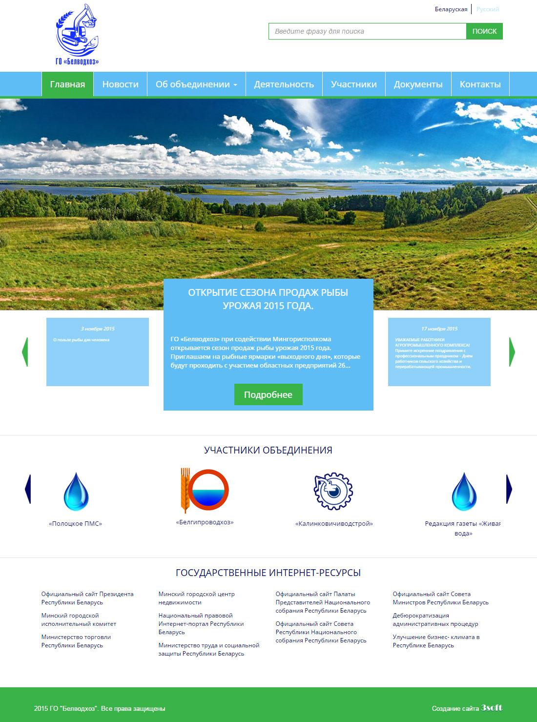 Создание сайта государственного объединения «Белводхоз»