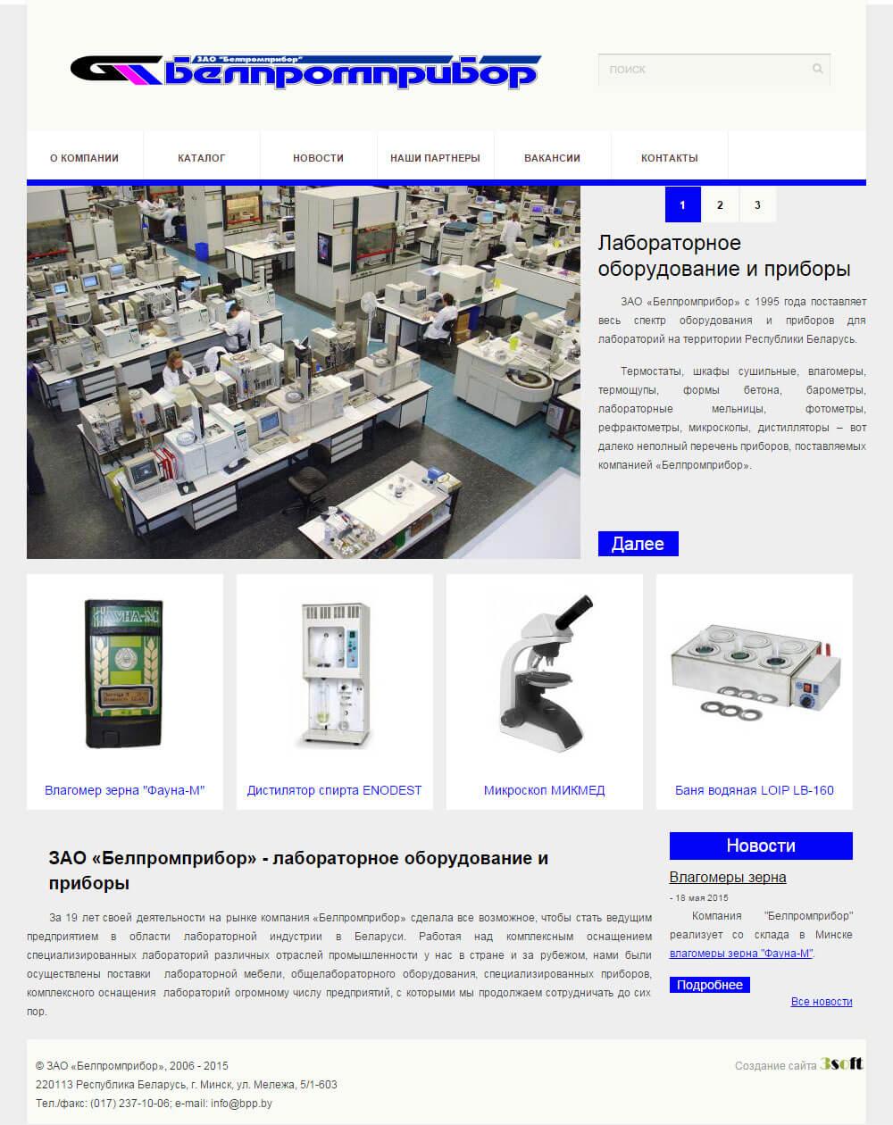 Сайт компании «Белпромприбор». Главная страница.