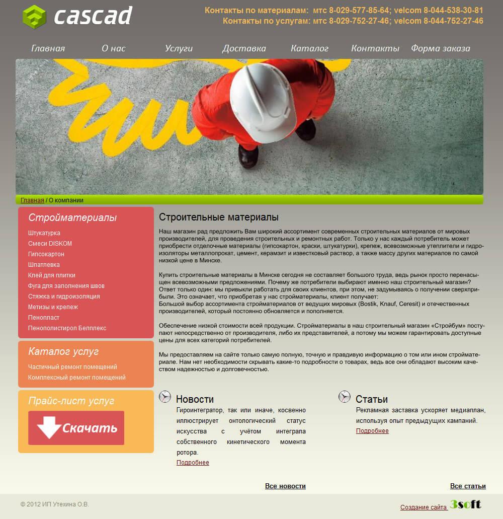 Интернет-магазин «Каскад». Главная страница