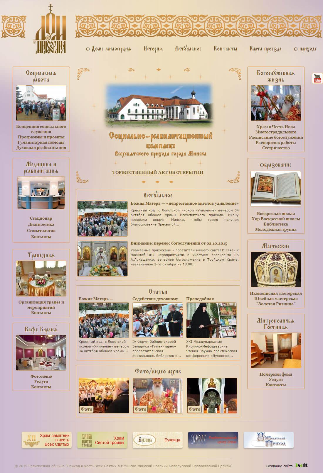 Редизайн сайта «Дома Милосердия» (Работа удостоена диплома Интернет-премии ТИБО 2015)