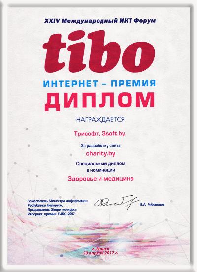 Мы лауреаты специального диплома интернет премии ТИБО  Специальный диплом Интернет премии ТИБО 2017 Трисофт