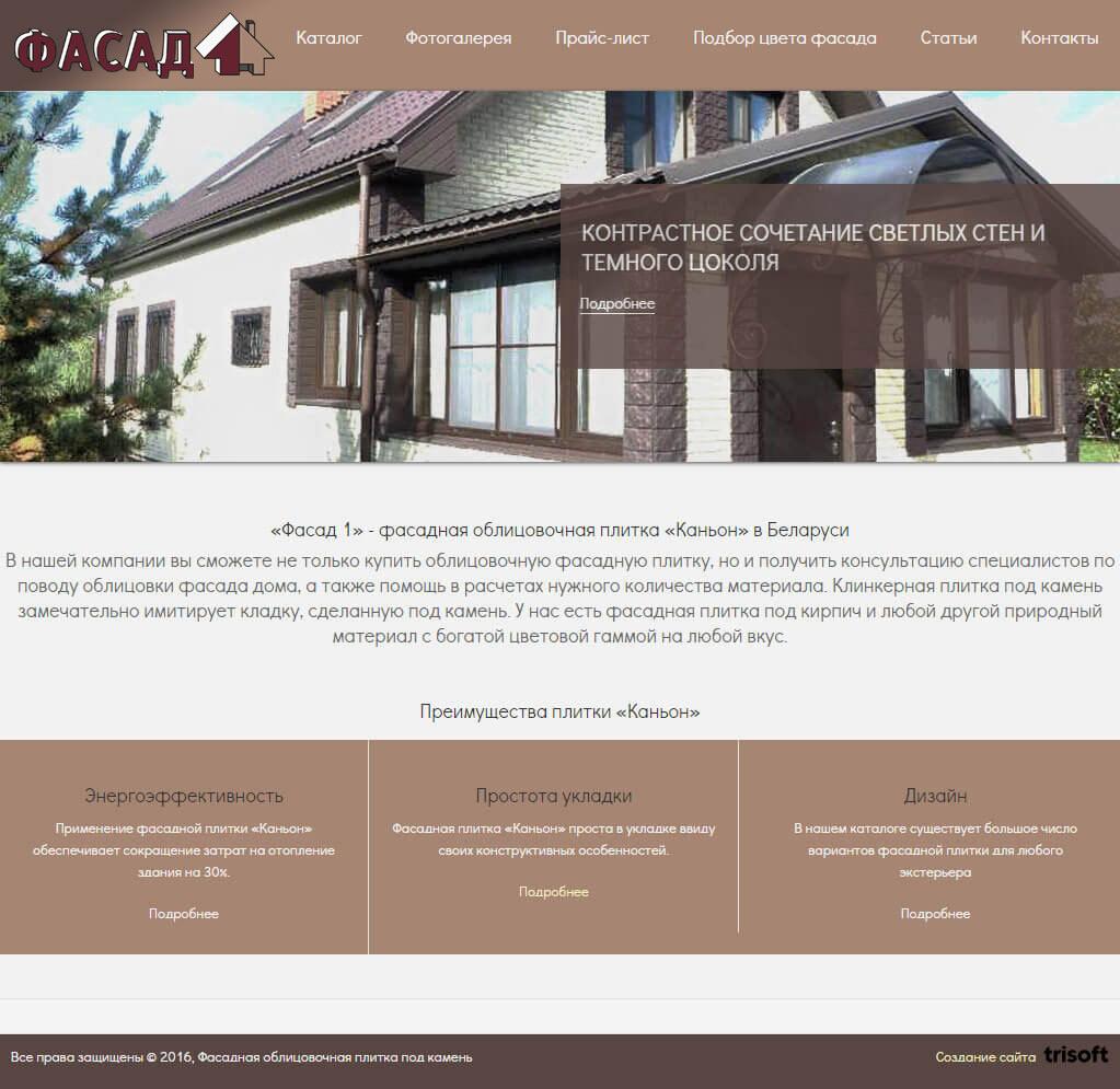 Разработка сайта-каталога плитки «Гранд»