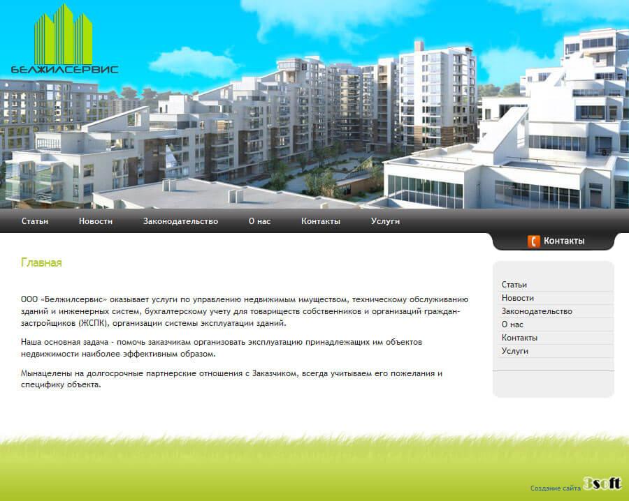 Сайт ООО «Белжилсервис». Главная страница