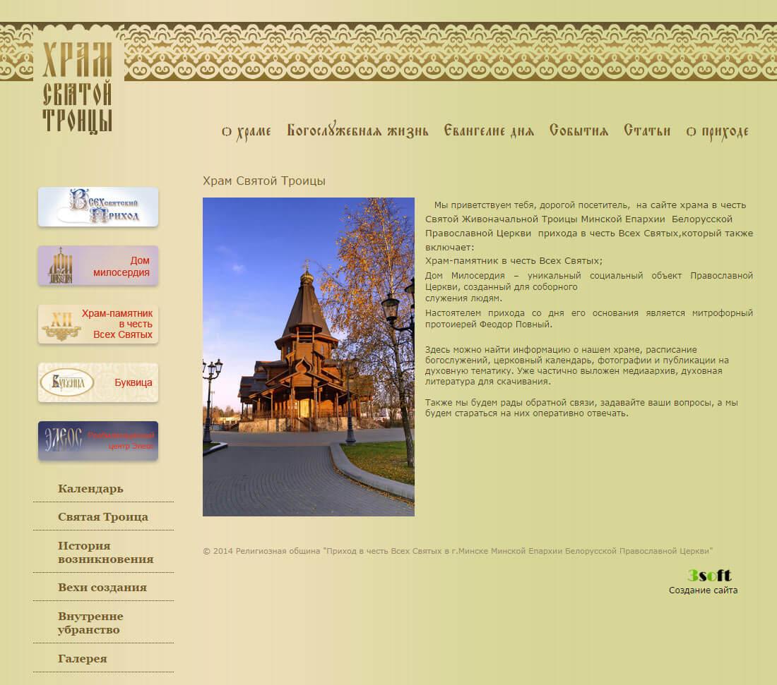 Сайт «Храма Святой Троицы». Главная страница