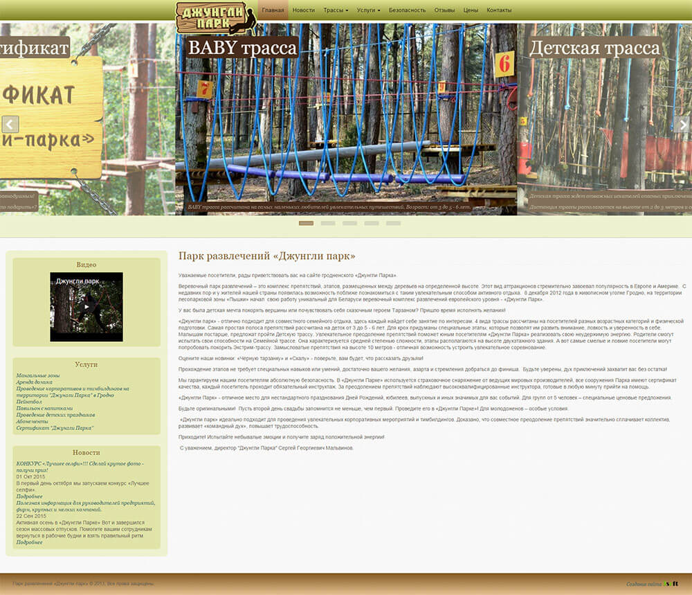 Адаптивный дизайн сайта «Джунгли Парка»