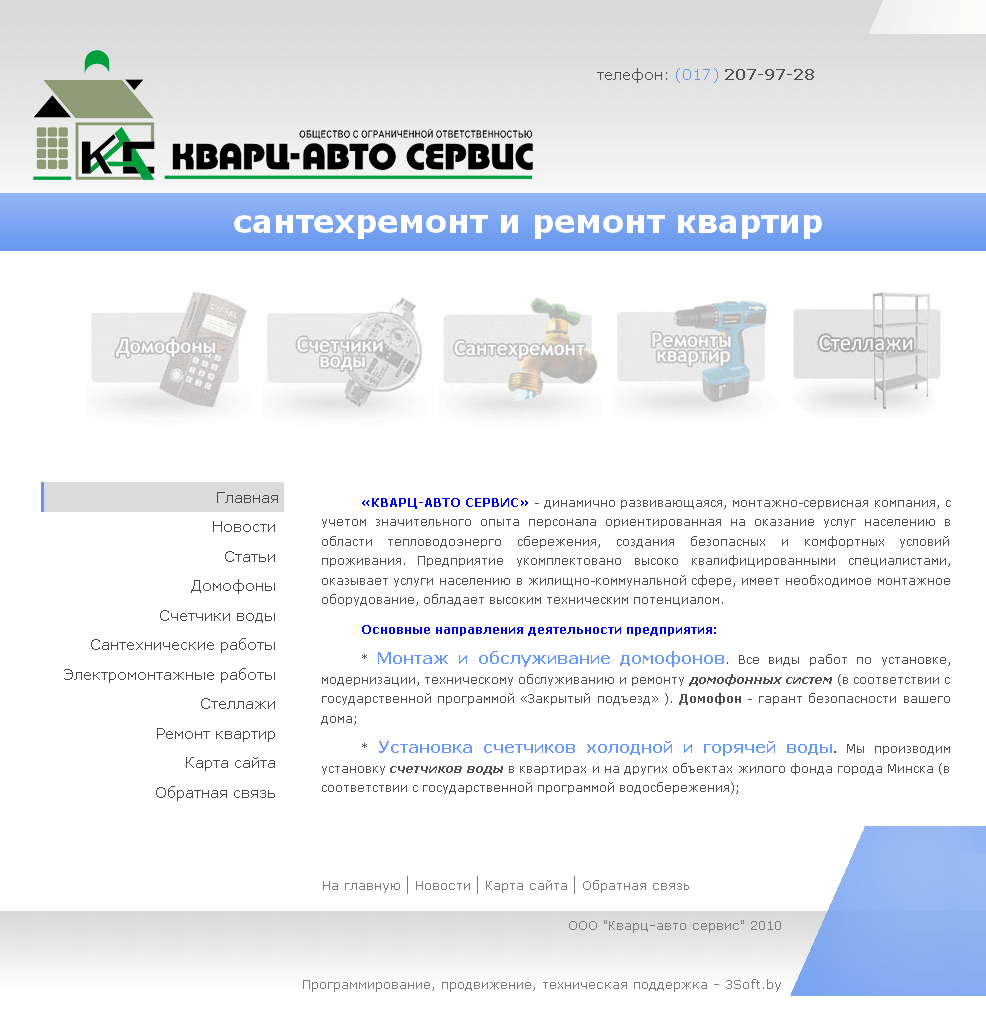Сайт «КВАРЦ-АВТО СЕРВИС». Главная страница