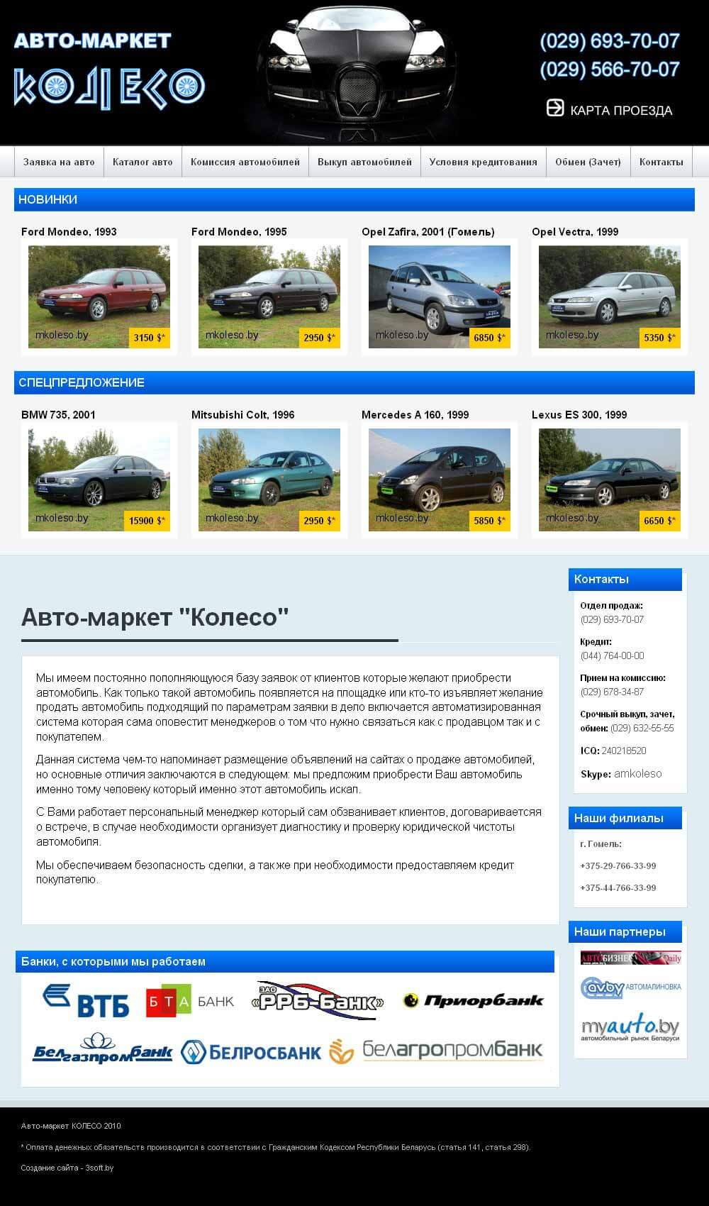 Страница сайта магазина автомобилей «Колесо»