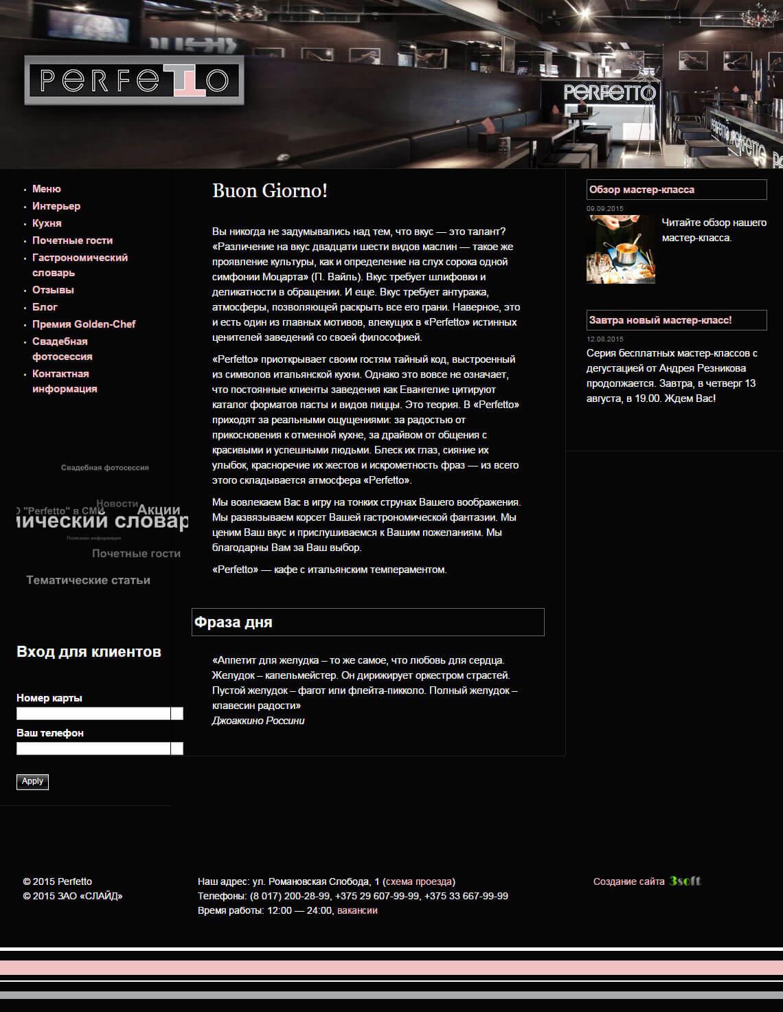 Сайт ресторана «Perfetto». Главная страница.