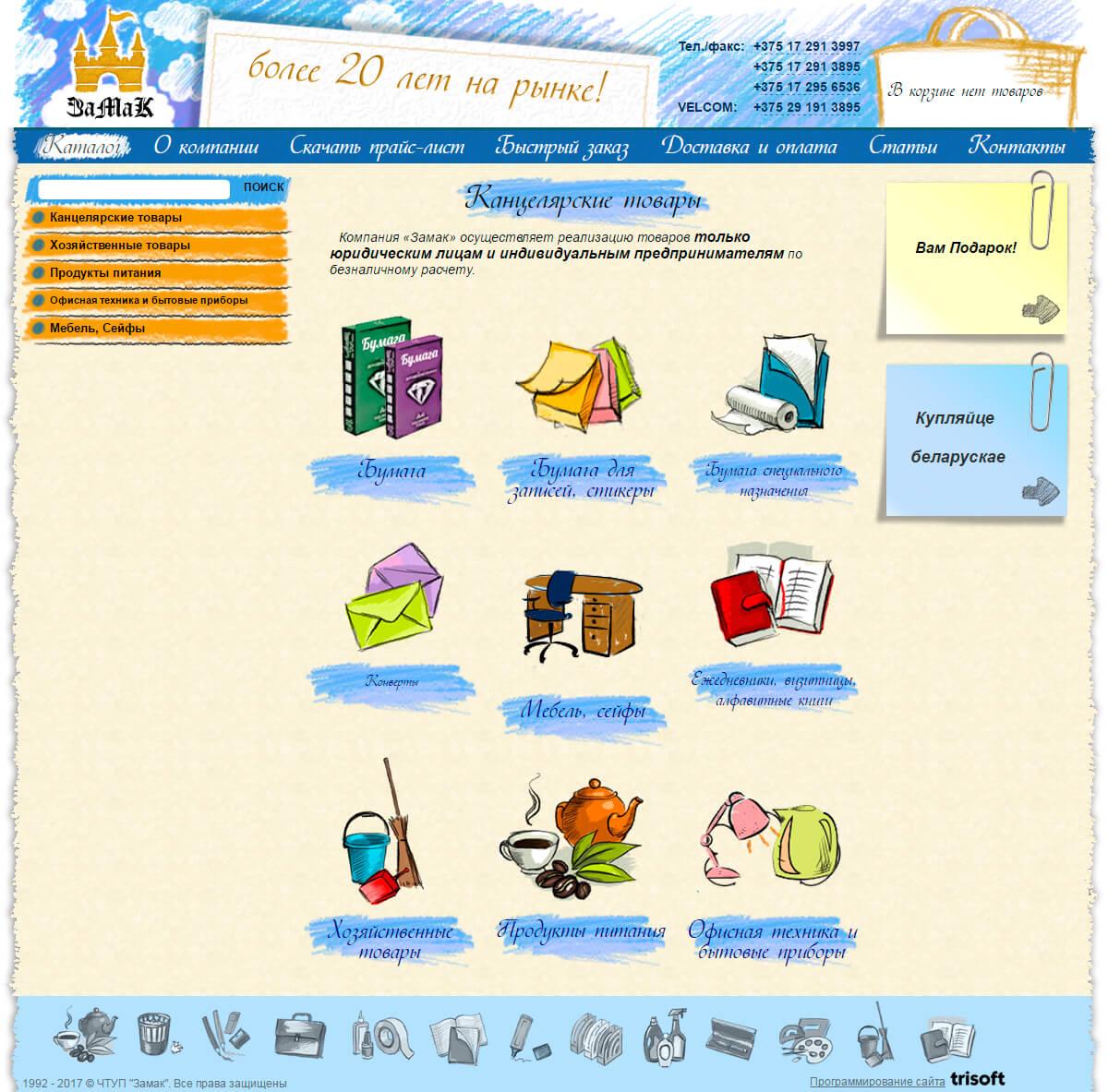 Программирование интернет-магазина канцелярских товаров «ЗАМАК»