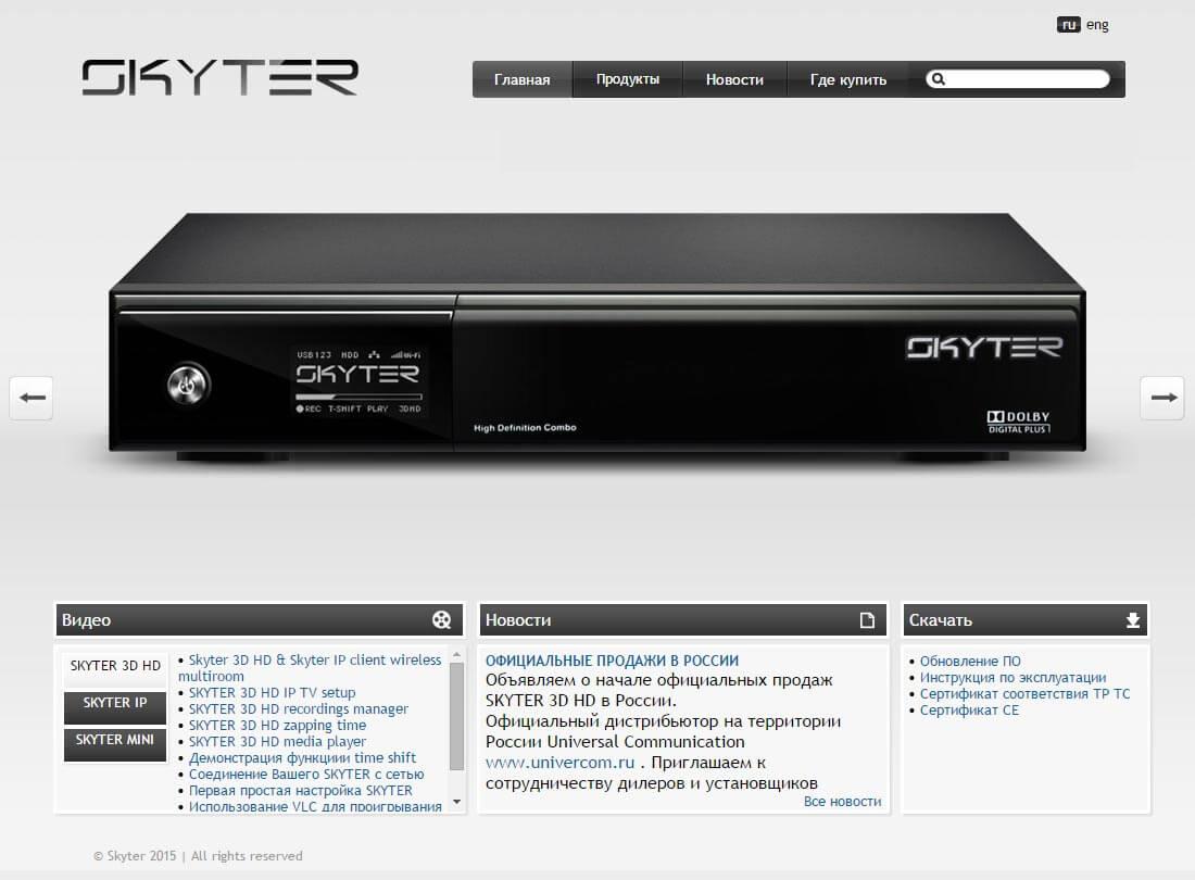Сайт «Skyter». Главная страница