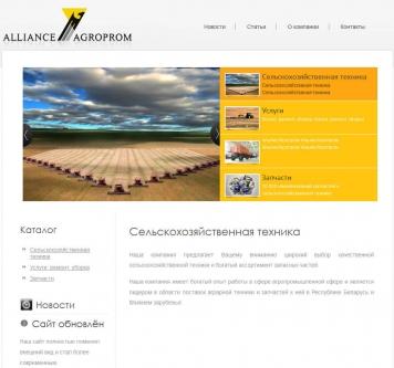 Сайт ООО «АльянсАгропром». Главная страница