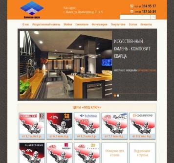 Редизайн сайта ЧТУП «Аммати-стоун». Главная страница