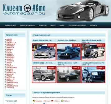 Сайт ООО «Клиент Авто». Главная страница.