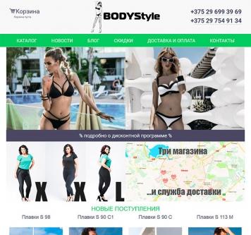 Интернет-магазин «BodyStyle»