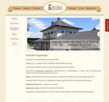 Главная страница сайта выставочного павильона «Буквица»