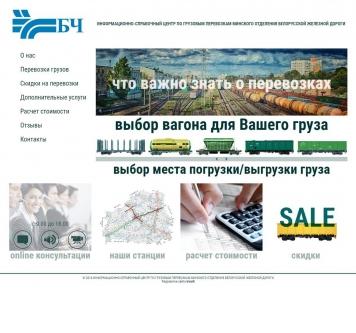 Информационно-справочный центр по грузовым перевозкам Минского отделения Белорусской железной дороги