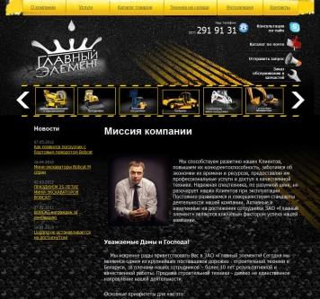 Программирование сайта компании «Главный элемент»