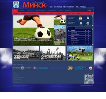 Официальный сайт футбольного клуба «Минск». Главная страница