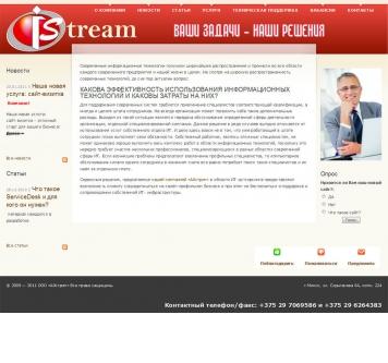 Сайт ООО «Айстрим». Главная страница